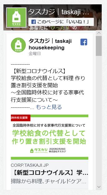 タスカジ公式お知らせ