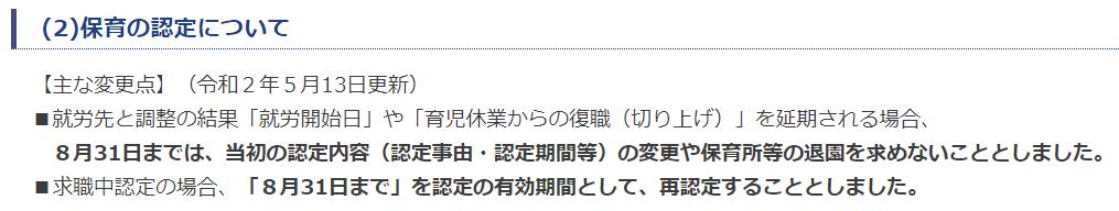 2020/5/13付横浜市発表