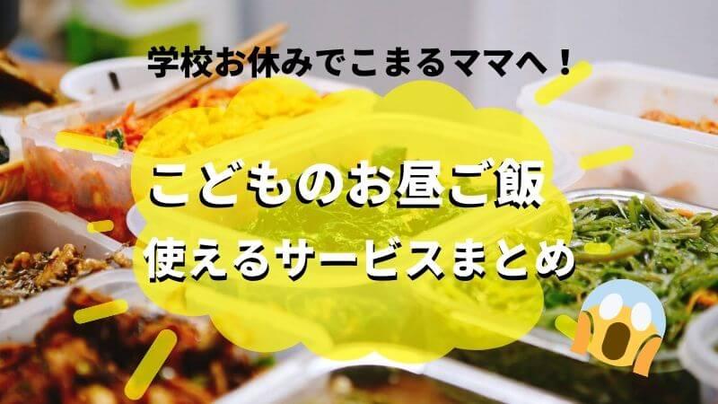 作り置き&宅食サービス