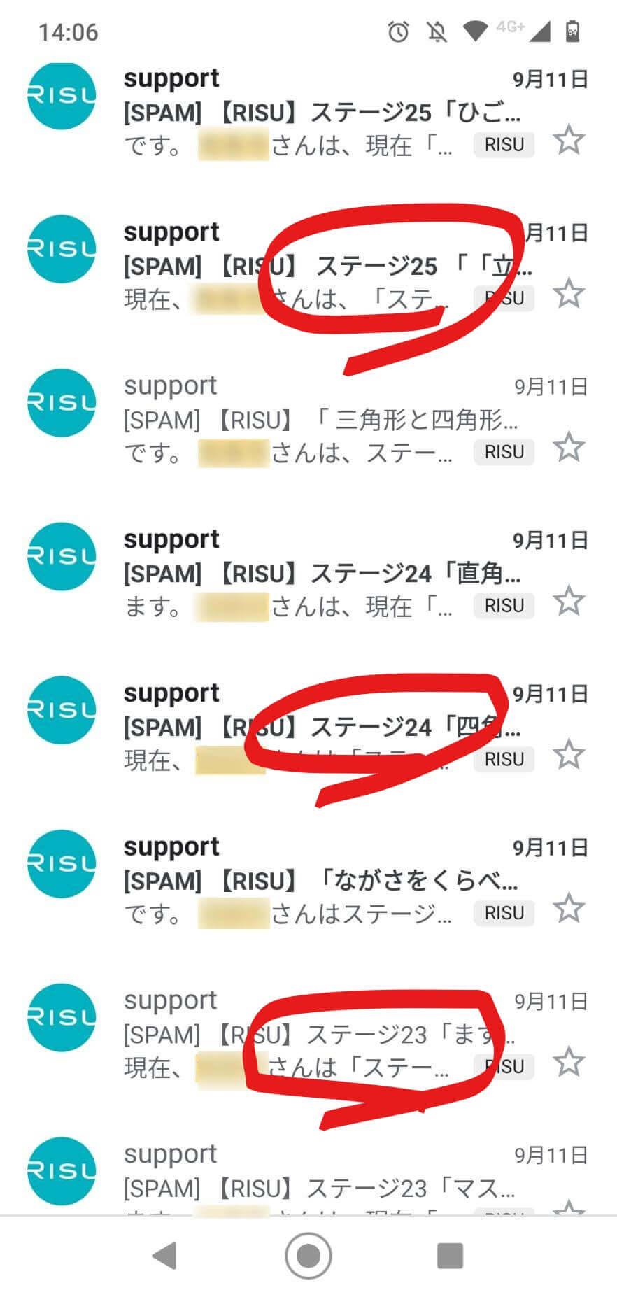RISU算数からの進捗メール