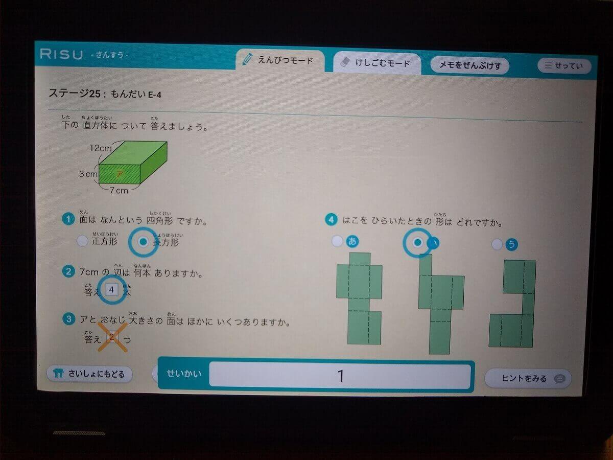 RISU算数小学3年生お試し